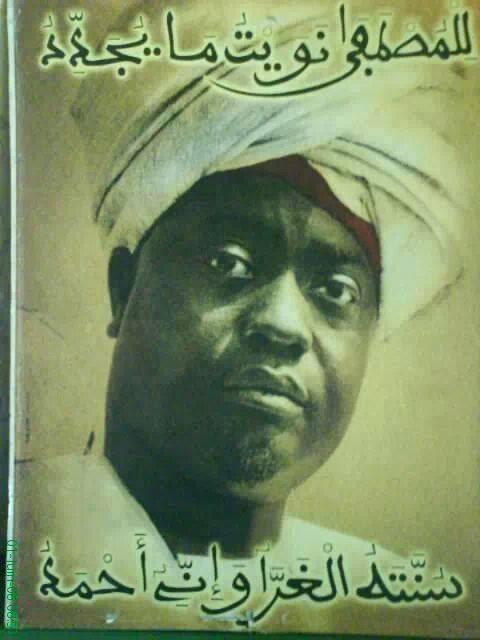 Serigne Cheikh Mbacké Gaïndé Fatma fils aîné du 1er Khalife général des mourides